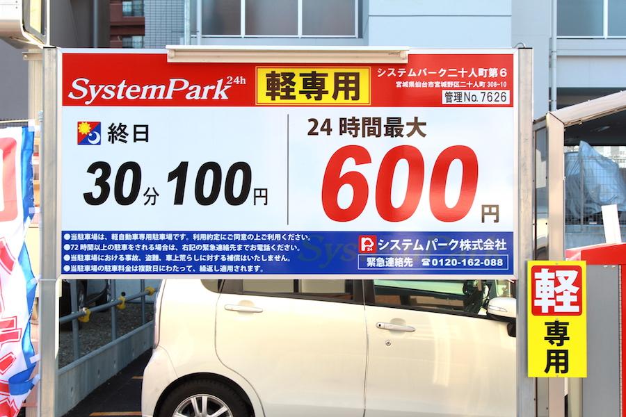 システムパーク二十人町第6の料金表