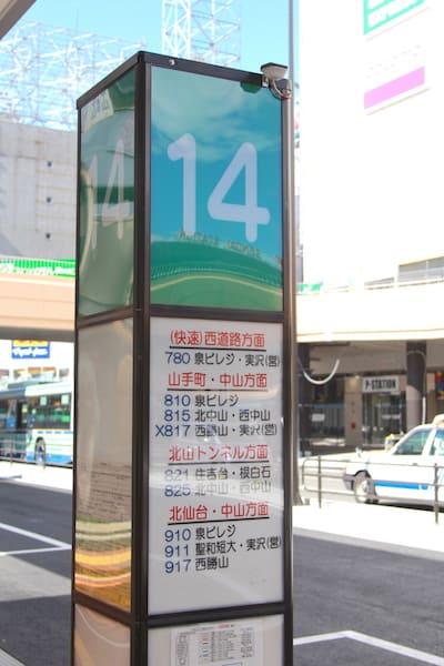 仙台大観音までのアクセス画像