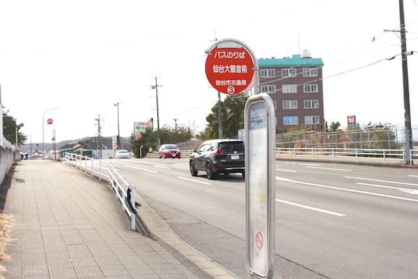 仙台大観音前のバス停の画像