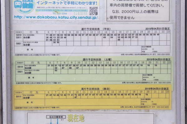 仙台大観音前から仙台駅行きのバス時刻表の画像