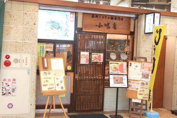 小吃店の画像