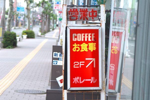 北上駅の純喫茶の画像