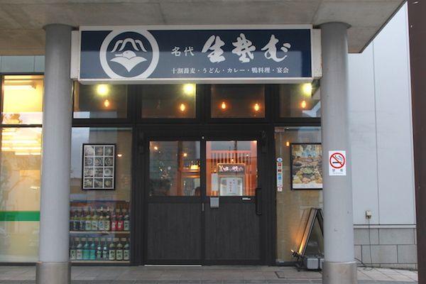 新庄駅のそば店の画像