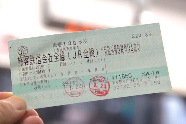 青春18切符の画像