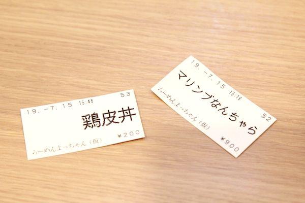 食券の画像