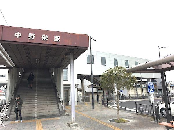 中野栄駅の画像