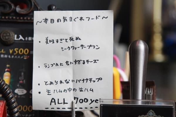 仙台 国分町 バー 楽園 明朗会計