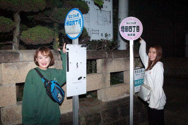 増田四丁目バス停の画像
