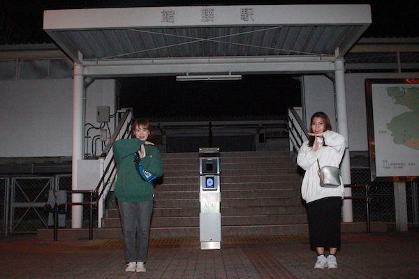 館腰駅の画像
