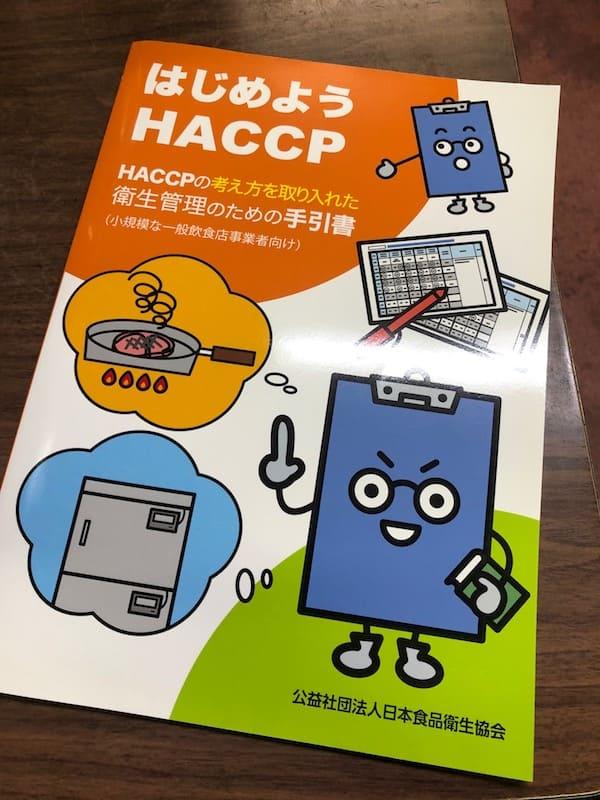 衛生管理のための手引書の画像