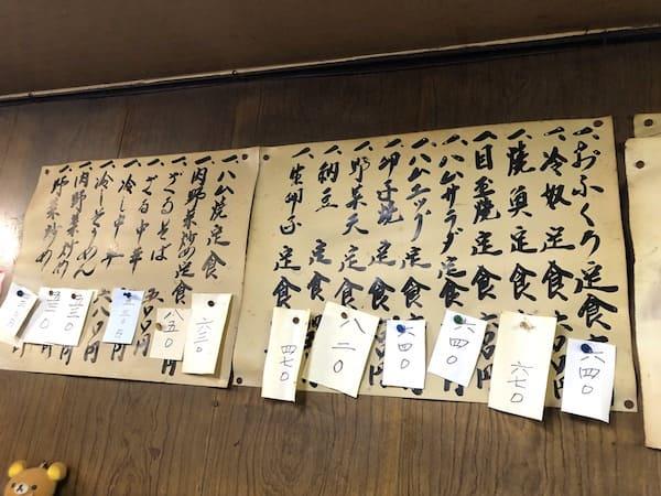 三好食堂のメニュー表の画像