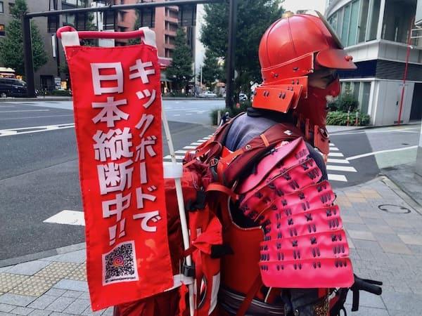 サムライジャパンプロジェクトの画像