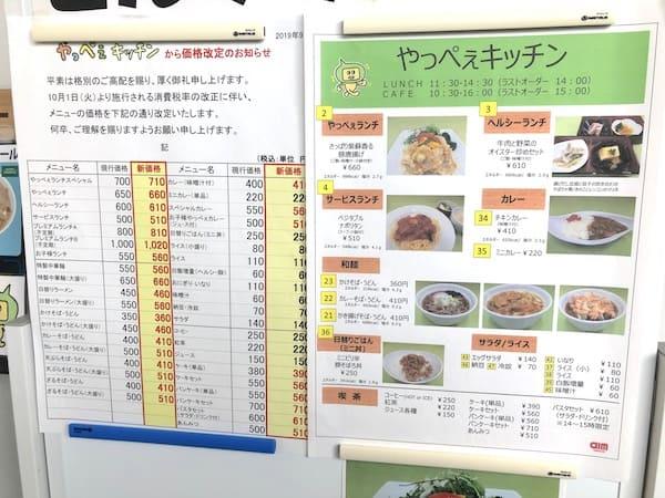 仙台放送の社食のメニュー表