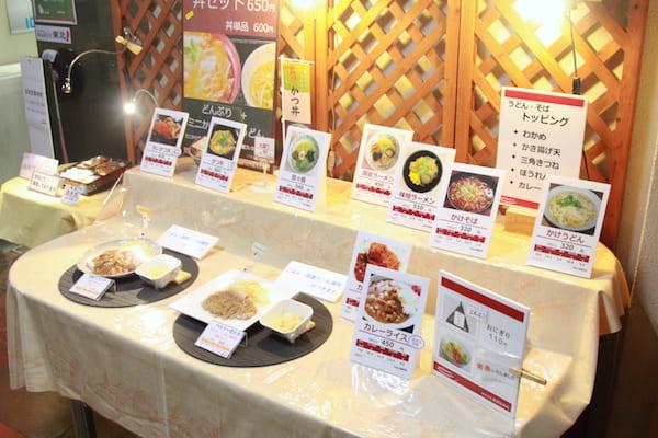 仙台市役所の社食のメニュー