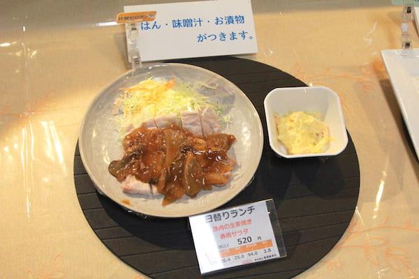 仙台市役所の食堂の日替わりランチ