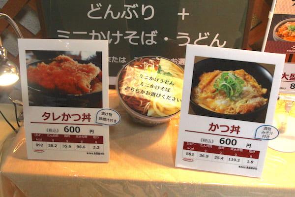 仙台市役所の社食のかつ丼