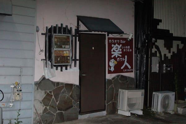 小牛田駅前のカラオケバーの画像