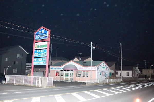 小牛田駅のコインランドリーの画像