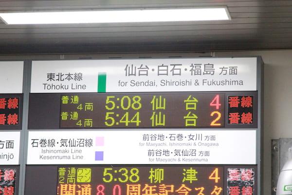 小牛田駅の時刻表の画像