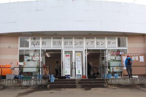 丸森町ボランティアセンター