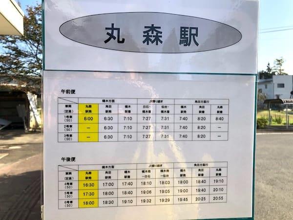 槻木駅 丸森駅 救済バス