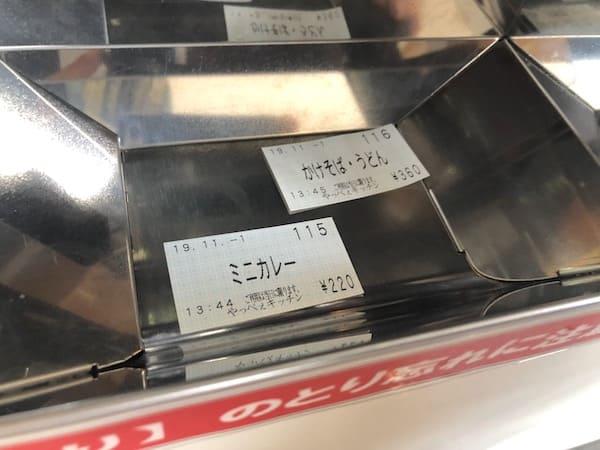 やっぺぇキッチンの食券の画像