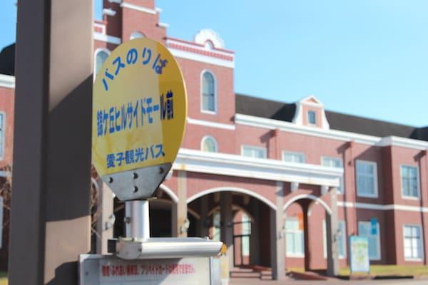 錦ヶ丘ヒルサイドモール前のバス停の画像