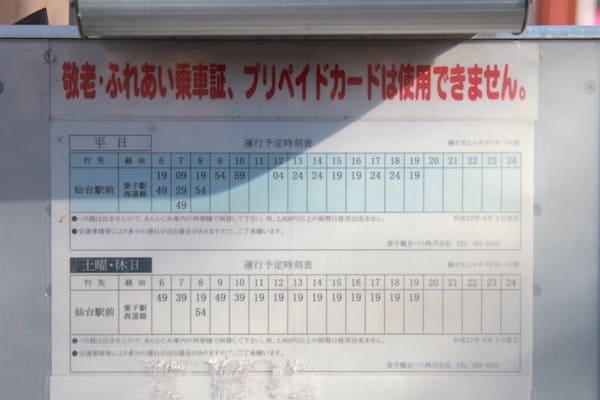 錦ヶ丘ヒルサイドモール前のバス停時刻表の画像