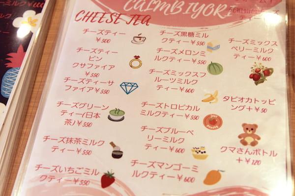 Calm日和のチーズティのメニュー表の画像
