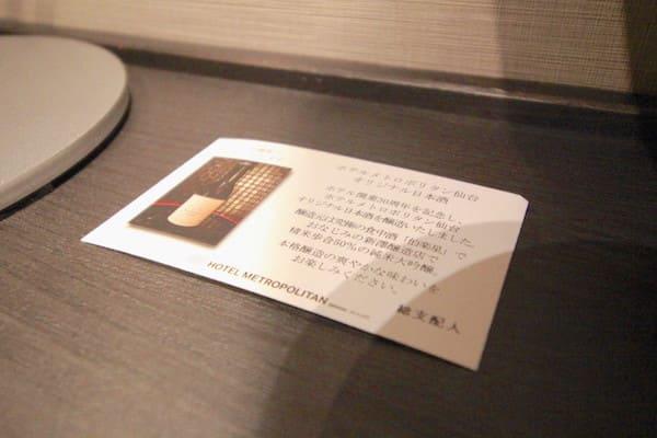 メトロがコラボした日本酒の画像