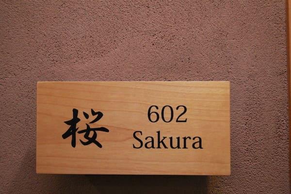 メトロポリタン仙台の和室の入り口の画像