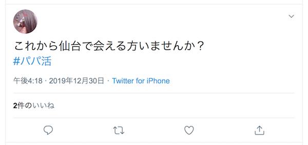 夢菜さんのパパ活募集ツイート