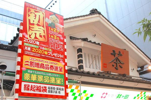 お茶の井ヶ田の初売りの看板画像