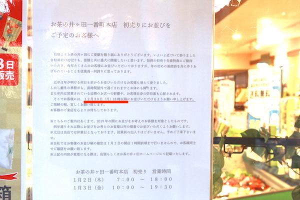 お茶の井ヶ田の初売り2020の張り紙の画像