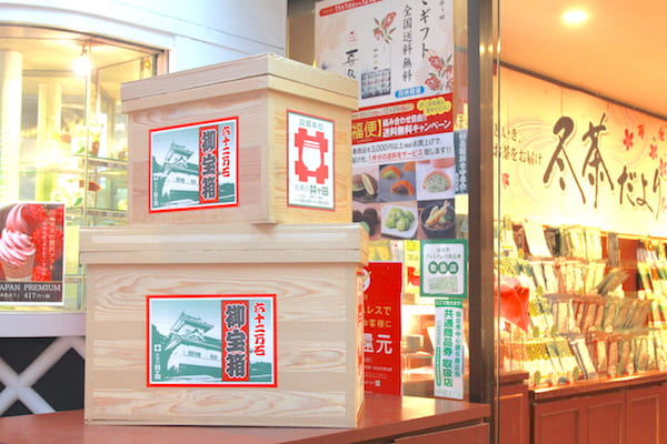 お茶の井ヶ田の茶箱の画像
