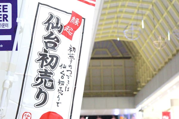 仙台初売りののぼり画像
