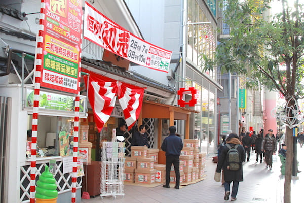 お茶の井ヶ田の初売り前日の画像