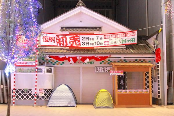 お茶の井ケ田の前にあるテントの画像