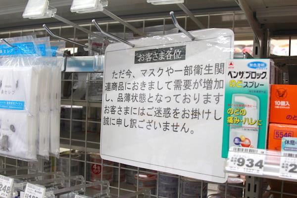 ミニストップ仙台東七番丁店マスク事情