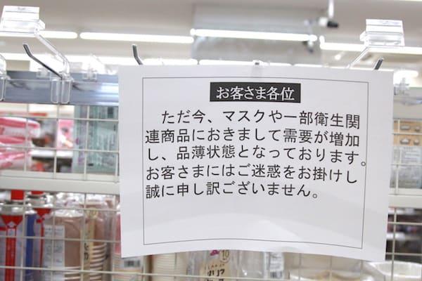 ミニストップ仙台榴ヶ岡店のマスク販売状況