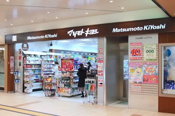 仙台駅のマツモトキヨシの画像