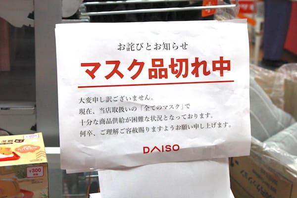 DAISO1号店のマスク売り切れ