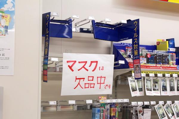 ファミリーマート仙台クリスロード店のマスク事情