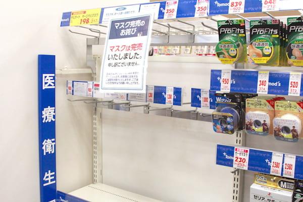 トモズ仙台サンモール店のマスク事情