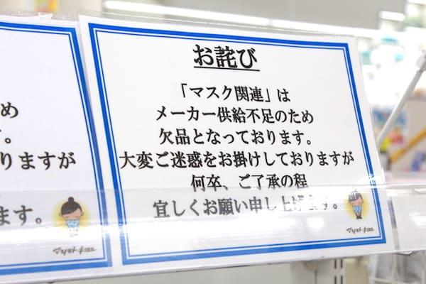 マツモトキヨシ仙台一番町店のマスク事情