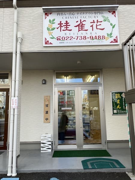 桂雀花の入り口の画像