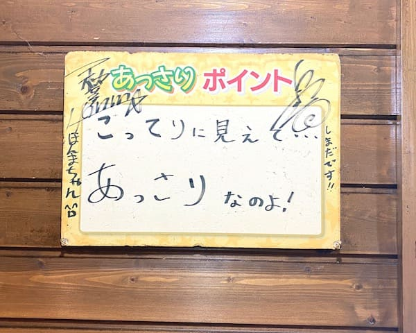 長町ラーメンの本間ちゃんのサイン画像