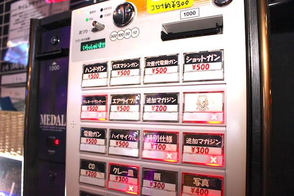 シューティングのチケット券売機の画像