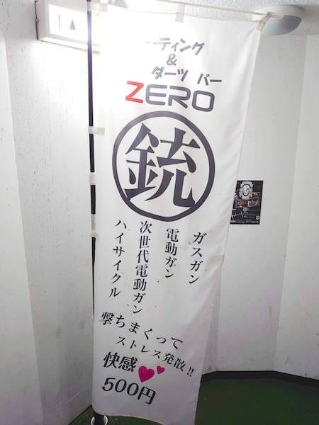 仙台のシューティングバーののぼりの画像