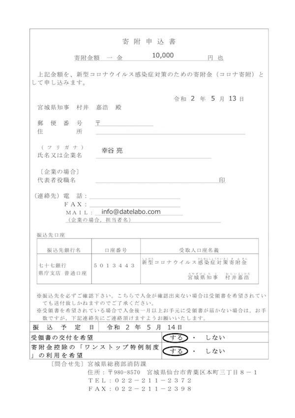 宮城のコロナ寄附の申込書